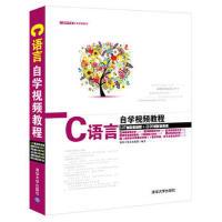 (正版二手书旧书7-8成新)C语言自学视频教程地((软件开发自学视频教程 软件开发技术联盟 清华大学出版社 97873