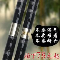 黑白色初学双插级演奏竹笛子乐器 精制苦竹横笛