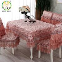 木儿家居 欧式布艺桌布 蕾丝布料香气怡人桌布椅垫靠背