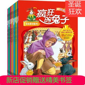我是数学迷 第一、二辑合集,全套22册  疯狂的兔子 动物拔河赛 推荐小王子 昆虫记 米小圈上学记 四五快读我是数学迷(第一、二辑合集,套装共22册) 美国五项大奖畅销数学绘本!涵盖小学阶段重要数学内容,北京重点小学数学老师惊喜推荐!巧妙融合想象力和数学思维,带孩子发现数学的可爱面
