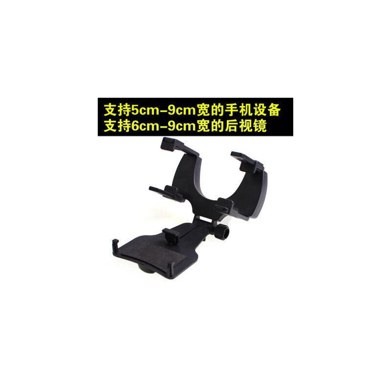 车载手机架通用汽车后视镜行车记录仪导航支架多功能固定卡扣式 黑色 收藏送加厚毛巾
