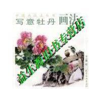 写意牡丹画法 3_安云鹏绘【二手旧书9成新】