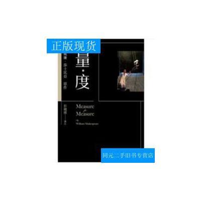 【二手旧书9成新】量.度 /莎士比亚 联经出版事业(股)公司