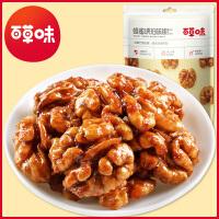 【百草-金琥珀核桃仁80g】纸皮核桃肉干果坚果仁零食小吃蜂蜜