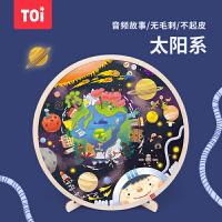 TOI拼图102片太阳系儿童益智玩具木质男孩女孩早教3-4-5-6岁礼物 太阳系拼图102片
