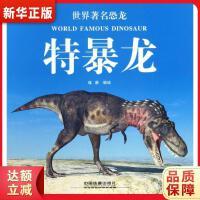世界著名恐龙:特暴龙 瑾蔚 9787113224004 中国铁道出版社 新华书店 品质保障