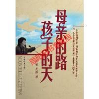母亲的路孩子的天王开敏,姜鹏中国青年出版社9787500668022