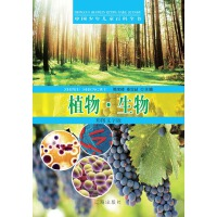 中国少年儿童百科全书:植物・生物(彩图文字版)