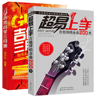 吉他自学三月通+超易上手吉他弹唱金曲200首 全2册 吉他初学者入门教程书 零基础吉他书 音乐自学教