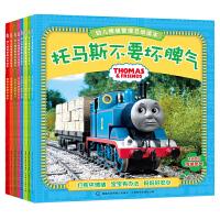 托马斯书籍 小火车托马斯和朋友 幼儿情绪管理互动读本全8册 0-3-6岁幼儿童启蒙认知早教图画书 亲子共读睡前故事书