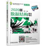 机械工业:2020版数据结构高分笔记(第8版)