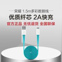 荣耀 AP50 1.5m 2AMicro USB快充安卓通用多彩数据线