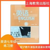 沪教牛津版英语课本配套练习册 七年级下册B 上海教育出版社7年级下册B练习册