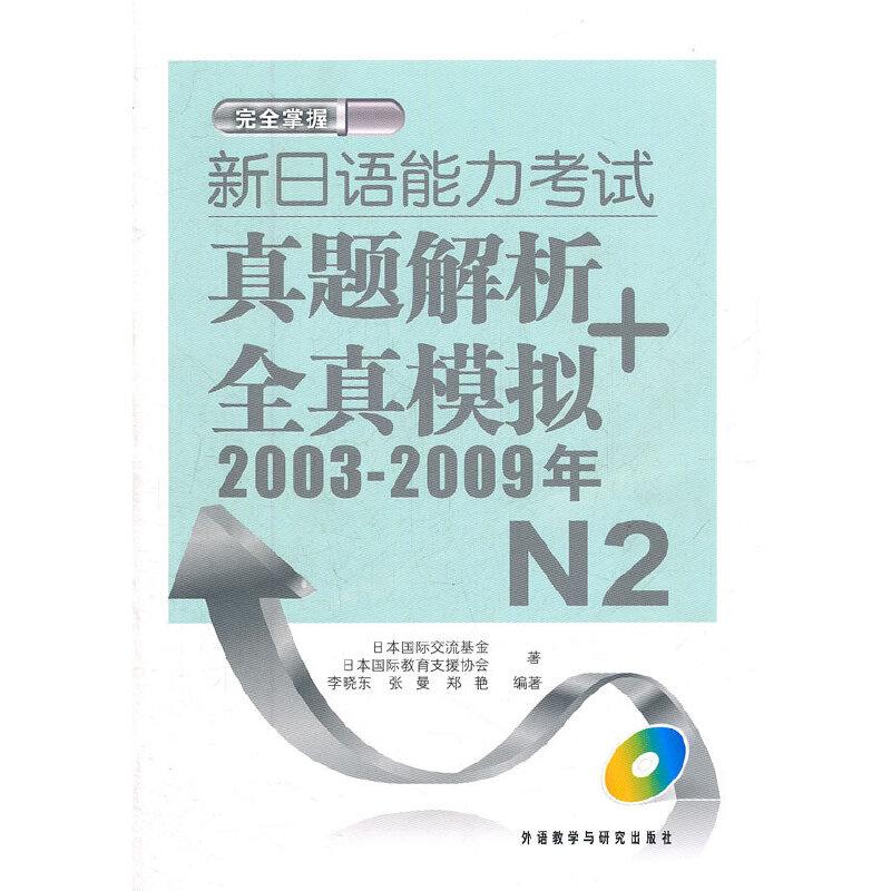 新日语能力考试 真题解析+全真模拟2003—2009年N2(内附MP3光盘1张)