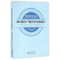 2017浙非产能合作发展报告