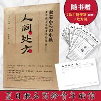 人间处方:夏目漱石写给青年的信(103个应对世界的方式,与不安、逆境、挫折从容共存的人生指南)