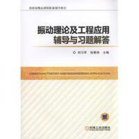 振动理论及工程应用辅导与习题解答 刘习军 9787111521693 机械工业出版社教材系列