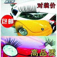 汽车可爱卡通大灯婚车贴甲壳虫电眼QQ熊猫假眼睫毛装饰车贴一对价 眼睫毛一对装价