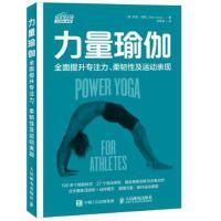 CBS-力量瑜伽 全面提升专注力 柔韧性及运动表现 人民邮电出版社 9787115467850