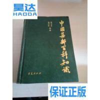 【二手9成新】中国集邮百科知识(一版两印) /耿守忠等编著 华夏