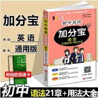 2020版 初中英语加分宝 语法必备21章+用法大全 青岛出版社