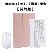 【送无线鼠标】华为M5pro平板蓝牙键盘保护套10.8寸带内置笔槽皮套M3青春版10.1壳子全包边软