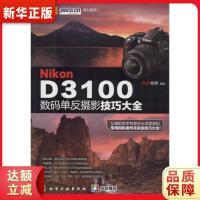 Nikon D3100数码单反摄影技巧大全【新华书店 正版保障】