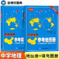 金博优图典升级版中学地理参考地图册+参考填充练习图册(2本套装)中学生地理学习考试复习工具书