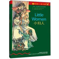 小妇人(第4级上.适合高一.高二)(书虫.牛津英汉双语读物)――家喻户晓的英语读物品牌,销量超6000万册