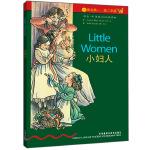 书虫・牛津英汉双语读物:小妇人(4级上 适合高一、高二年级)