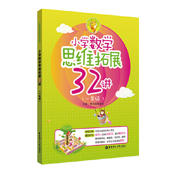 小学数学思维拓展32讲(一年级)(一线小学教师25年教学经验的精华,历经反复试验适用的原创之作,亲子妈妈送给孩子的爱心成长助力)