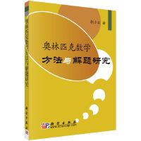 【按需印刷】-奥林匹克数学方法与解题研究