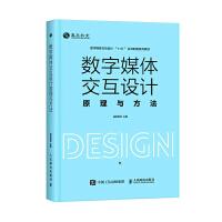 数字媒体交互设计原理与方法