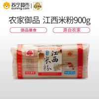 【苏宁超市】农家御品 江西米粉 900g 江西米粉 螺蛳粉 南昌