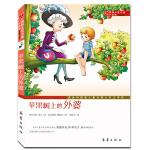 苹果树上的外婆正版现货国际大奖小说升级版 小学生课外阅读书籍二年级必读三四五六年级儿童读物6-7-8-10-12周岁故