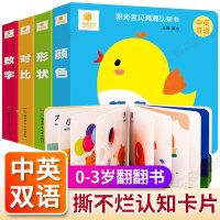 全4册 阳光宝贝洞洞认知书 0-3岁宝宝玩具书 撕不烂翻翻书形状对比颜色数字拼音中英双语0-1-2岁婴儿早教启蒙书籍纸板