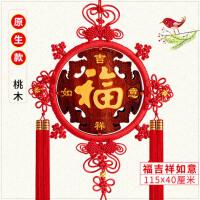 中国结桃木雕挂件家居福字挂饰节日乔迁新房装饰礼品