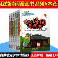 正版包邮 全6册 我的诗词漫画书中国古诗词大会漫画少儿古诗词成语故事全套漫画书小学生6-12岁故事书70首80首唐诗宋