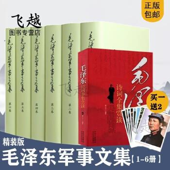 正版军事文集套装1-6卷精装全六本 军事科学出版社 1600余篇文章 选集文集*语录箴言军事历史书