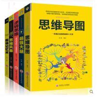 全5册 超级记忆术最强大脑思维导图书籍思维风暴正版逆转思维快速有效的提升记忆快速提高左右脑思维和技巧智慧智商训练书籍