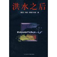洪水之后 (捷克)康图尔科娃,徐伟珠 人民文学出版社 9787020064830