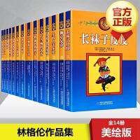 林格伦儿童文学作品集全套14册长袜子皮皮 林格伦作品集 美绘版 全14册全集全套中国少年儿童出版社淘气包埃米尔 平装精品