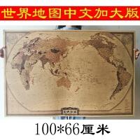 世界地图中文复古牛皮纸超大海报墙贴学生宿舍卧室挂图装饰画墙纸