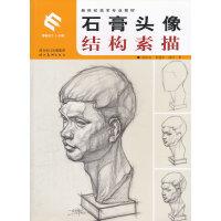 新世纪美术专业基础教材 石膏头像结构素描