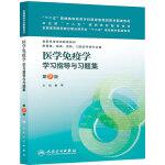 医学免疫学学习指导与习题集(第二版/本科临床配套)