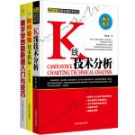 新股民交易入门系列套装:K线技术分析+如何看懂技术指标+新手学炒股快速入门与技巧(共3册)