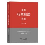 中外行政制度比�^(中外政治制度比�^���第2版)