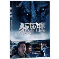 狼图腾电影全记录 中国电影股份有限公司 编 中国广播电视出版社