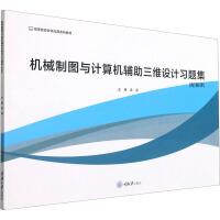 机械制图与计算机辅助三维设计习题集(高等院校软件应用系列教材) 重庆大学出版社