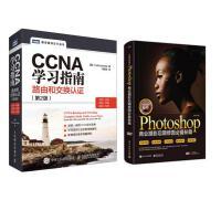 CCNA学习指南:路由和交换认证 网络互联基础 介绍互联网知识+不能说的秘密 Photoshop商业摄影后期修图必备秘